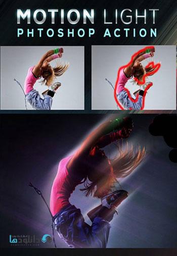 1430201977 graphicriver.mot  دانلود اکشن فتوشاپ ایجاد افکت حرکت نور بر روی تصاویر از گرافیک ریور   Graphicriver Motion Light Action