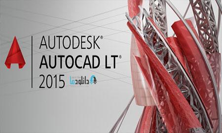 AUTO 2015 دانلود فیلم آموزش اتوکد ۲۰۱۵ Autodesk AutoCAD LT