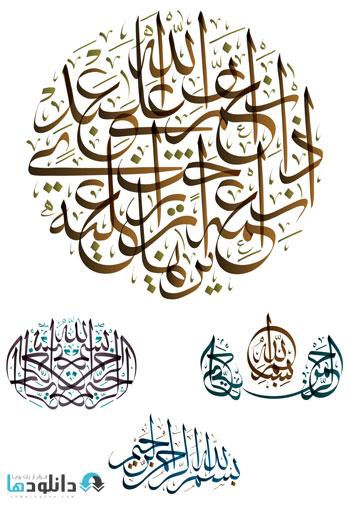Arabic Calligraphy دانلود تصاویر وکتور خوشنویسی   Arabic Calligraphy