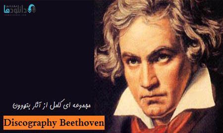 Bethoven دانلود مجموعه تمامی آثار بتهوون Beethoven Discography