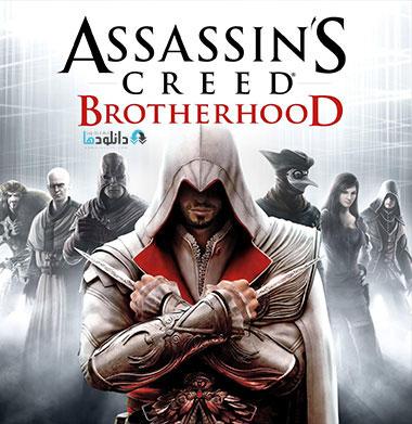 Brotherhood دانلود موسیقی متن بازی Assassins Creed : Brotherhood
