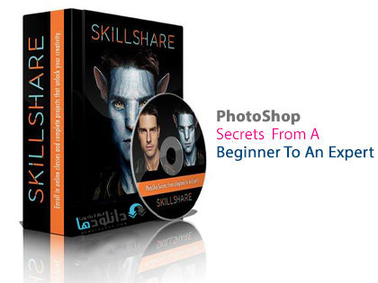 From A دانلود ویدیو ی آموزشی  SkillShare PhotoShop Secrets From A Beginner To An Expert