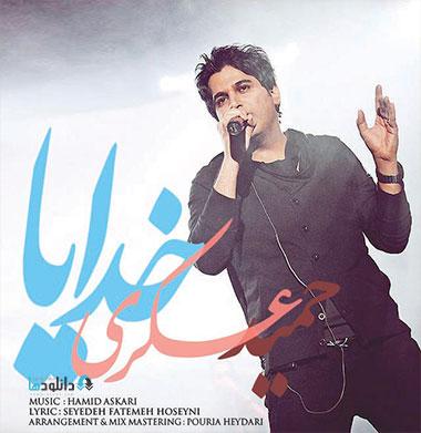Hamid Askari Khodaya دانلود آهنگ جدید حمید عسکری به نام خدایا