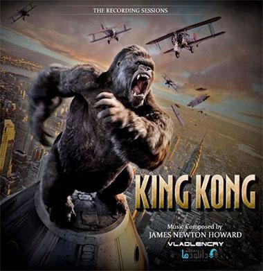 KK دانلود موسیقی متن فیلم King Kong