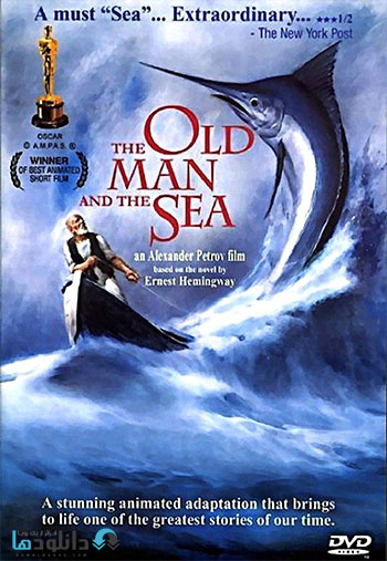 Le Vieil Homme et la Mer دانلود انیمیشن کوتاه پیرمرد و دریا – 1999 The Old Man and the Sea