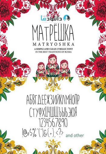 Matryoshka-Script-Font