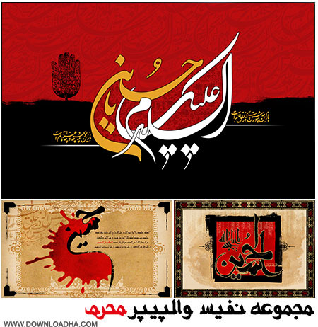 Moharam Wallpapers Downloadha مجموعه ای نفیس از والپیپرهای ماه محرم