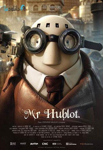Mr Hublot دانلود انیمیشن آقای هابلوت MrHublot 2013