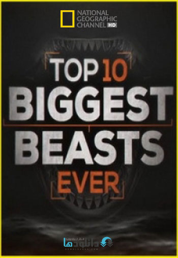National.Geographic.Top.10.Biggest.Beasts.Ever دانلود مستند 2015 National Geographic – Top 10 Biggest Beasts Ever