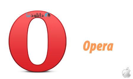 Opera Final مرورگر اپرا Opera 28.0 Build 1750.51  – مک