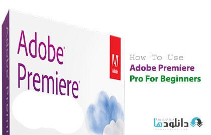 Premiere  دانلود ویدیوی  آموزشی How To Use Adobe Premiere Pro For Beginners  از یودمی