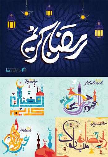 دانلود تصاویر وکتور خوشنویسی عربی ماه مبارک رمضان