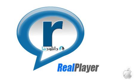 RealPlayer اجرای فایل های صوتی و تصویری Real Player v12.0.1   مک
