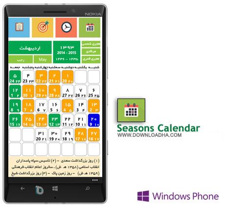 Seasons Calendar دانلود  برنامه Seasons Calendar    ویندوز فون