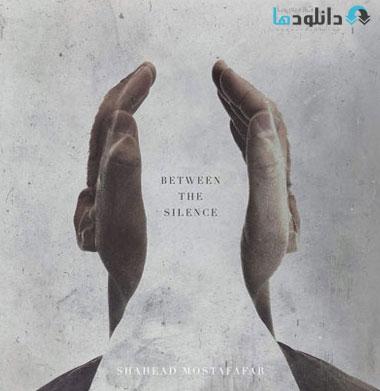 Shahead Mostafafar    Betwe دانلود آلبوم موسیقی در میان سکوت  Between the Silence