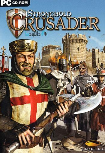 Stronghold  دانلود بازی جنگ های صلیبی Stronghold HD و Stronghold Crusader HD برای PC
