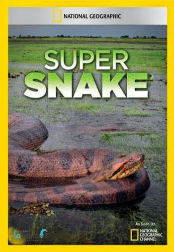 Supersnake دانلود مستند سوپر مار Super Snake 2014