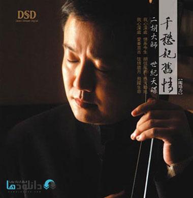 Tao Pei Li   Qian Chou Ji Jiu Qing %282007%29 دانلود آلبوم موسیقی Qian Chou Ji Jiu Qing