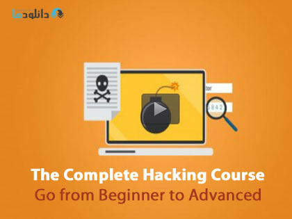 The Complete Hacking Course دانلود ویدیو ی آموزشی  The Complete Hacking Course: Go from Beginner to Advanced