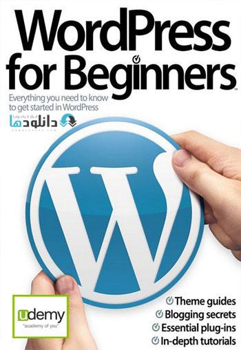 WordPress for Beginners  دانلود آموزش قدم به قدم ساخت وب سایت با وردپرس از یودمی   Udemy Build Your Own Website with WordPress: A Step by Step Guide