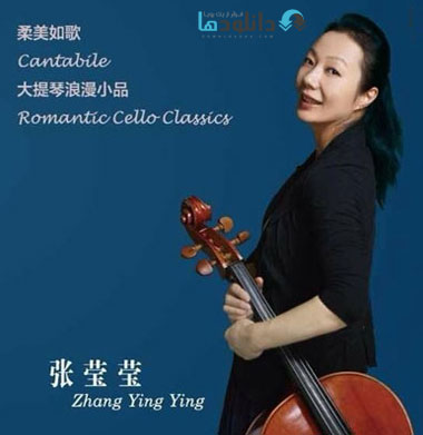 Zhang Yingying   Cantabile  دانلود آلبوم موسیقی Cantabile: Romantic Cello Classics