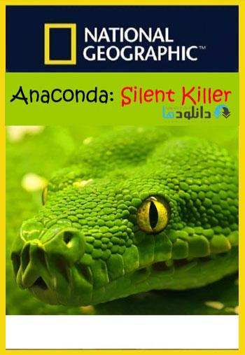 anaconda دانلود مستند  Anaconda: Silent Killer 2015
