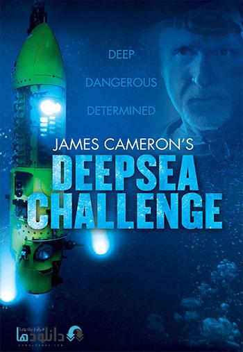 deepsea challenge 3d  دانلود  مستند   2014 Deepsea Challenge