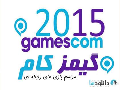 gamescom 2015  دانلود مراسم بازی های رایانه ای گیمز کام ۲۰۱5 – Gamescom 2015 Press Conferences