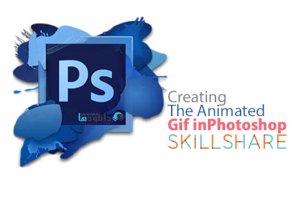 in Photoshop دانلود ویدیو ی آموزشی  SkillShare Creating The Animated Gif inPhotoshop