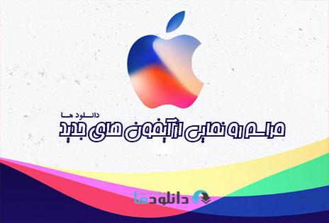 iphone-8-announcement