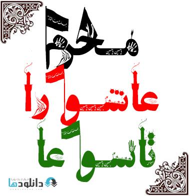 karbala-font