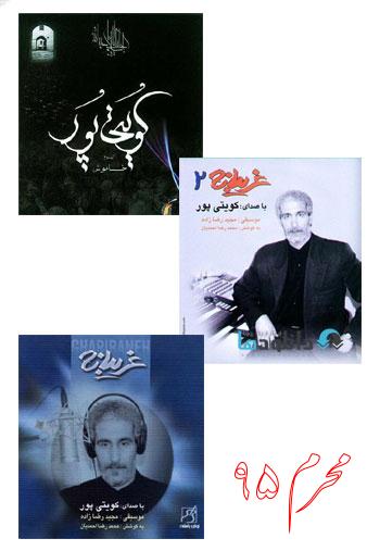 دانلود گلچینی از روضه خوانی و مداحی غلامرضا کویتی پور