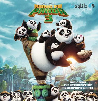 kung fu panda 3 دانلود آلبوم موسیقی متن انیمیشن  Kung Fu Panda 3 2016