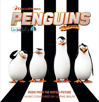 penguins of madagascar دانلود موسیقی متن انیمیشن 2014 Penguins of Madagascar