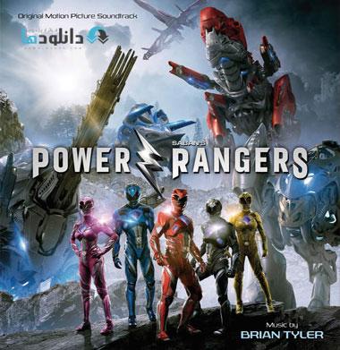 دانلود-موسیقی-متن-فیلم-پاور-رنجرز-Power-Rangers-2017
