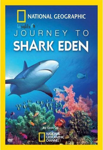shark دانلود مستند سفر به بهشت کوسه ها Journey To Shark Eden 2010
