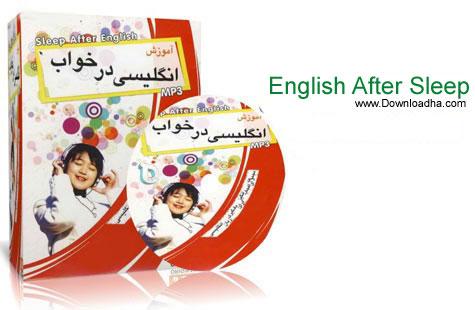 sleep after english مجموعه آموزش زبان انگلیسی در خواب English After Sleep