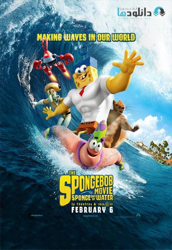 sponge out of water 3 jpg پشت صحنه ی ساخت جلوه های ویژه فیلم و انیمیشن ها   فیلم Sponge Bob Out Of Water