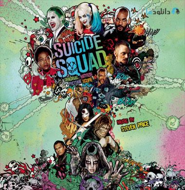 suicude-squade