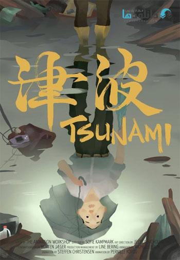 دانلود انیمیشن کوتاه سونامی – ۲۰۱۵ Tsunami