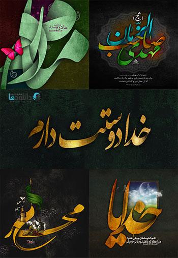 typography دانلود مجموعه تصاویر با کیفیت تایپوگرافی نام های مذهبی متنوع فارسی