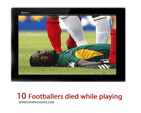 10 Footballers died while playing Cover%28Downloadha.com%29 دانلود کلیپ 10 مرگ در زمین سبز فوتبال