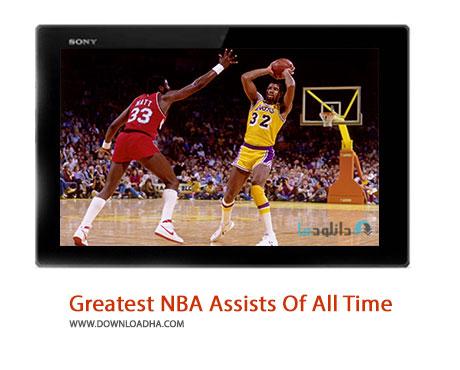 Greatest NBA Assists Of All Time Cover%28Downloadha.com%29 دانلود کلیپ بهترین همکاری های تیمی در بسکتبال NBA