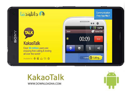 KakaoTalk Cover%28Downloadha.com%29 دانلود نرم افزار برقراری تمامی متنی و صوتی رایگان KakaoTalk v5.1.1 برای اندروید
