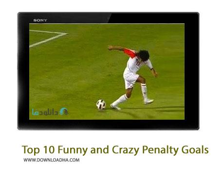 Top 10 Funny and Crazy Penalty Goals Cover%28Downloadha.com%29 دانلود کلیپ ۱۰ گل خنده دار به ثمر رسیده از پنالتی