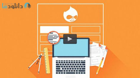 Udemy Learn to Quickly Customize Your Drupal Site Cover%28Downloadha.com%29 دانلود فیلم آموزش مدیریت کامل سایت دروپال