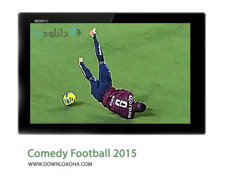 Comedy Football 2015 Cover(Downloadha.com) دانلود کلیپ لحظه های خنده دار فوتبال در سال 2015