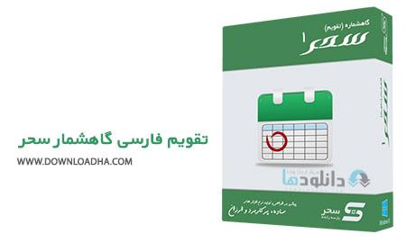 Gahshomar Sahar Cover%28Downloadha.com%29 دانلود نرم افزار فارسی تقویم گاهشمار سحر
