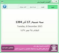 Gahshomar ss1 s%28Downloadha.com%29 دانلود نرم افزار فارسی تقویم گاهشمار سحر