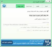 Gahshomar ss3 s%28Downloadha.com%29 دانلود نرم افزار فارسی تقویم گاهشمار سحر